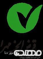 بدون ضامن،از بانک مهر ایران تسهیلات بگیرید!