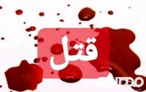 قتل در کمیته امداد شهرستان باشت